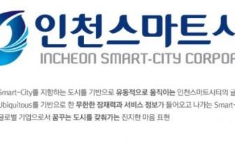 [기획]인천스마트시티, 포스트코로나 '인천을 디자인한다'
