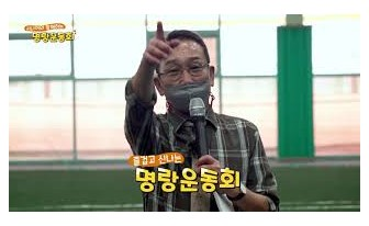 추억 소환! '시니어 명랑운동회' GO! GO!