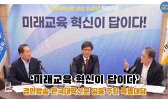 경인방송·한국대학신문 공동 주최 특별대담 '미래교육 혁신이 답이다'