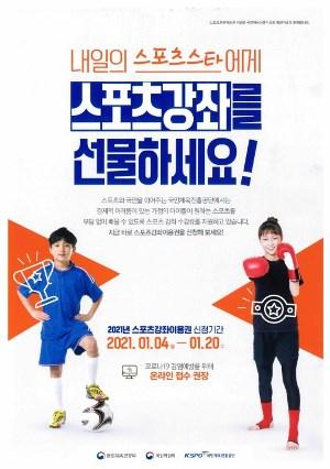 오산시, 스포츠강좌 이용권 20일까지 지원 대상자 모집